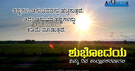 kannada good lins kannada good morning quotes wishes greetings hd wallpapers