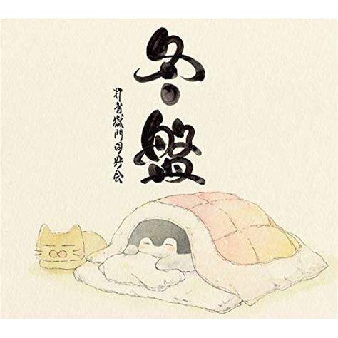futon no naka kara detakunai lyrics music 打首獄門同好会の冬盤 co jp