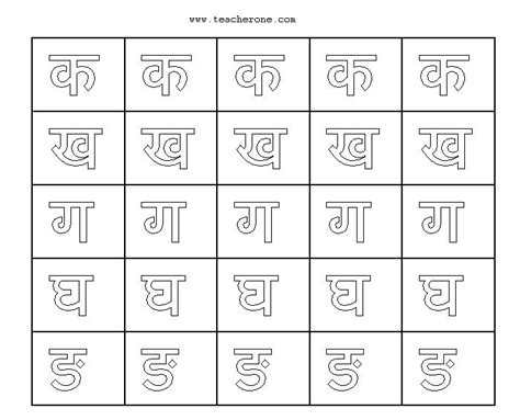 free printable hindi handwriting worksheets 17 best images of hindi worksheets printable hindi