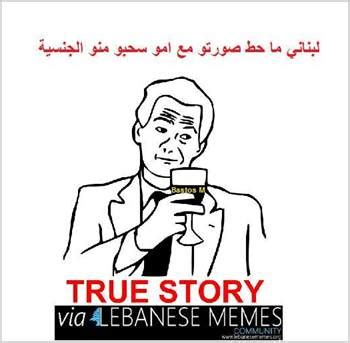 Lebanese Meme - lebanese memes leo bites