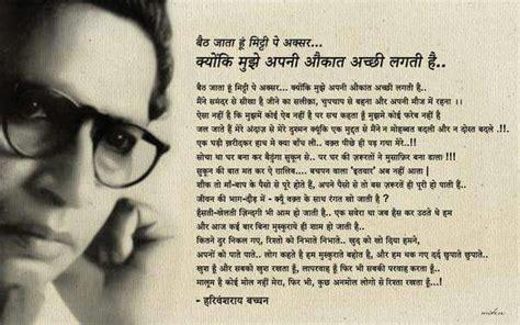harivansh rai bachchan poems 26 best hindi poems i like images on pinterest hindi