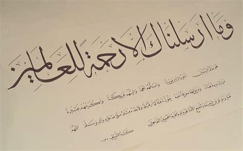 Sarung Al Anbiya Nabi Muhammad Gagal Jadi Rahmatan Lil Alamin