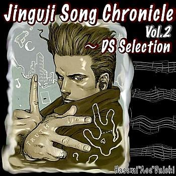song of redemption chronicles of the 2 volume 2 jinguji song chronicle vol 2 ds selection