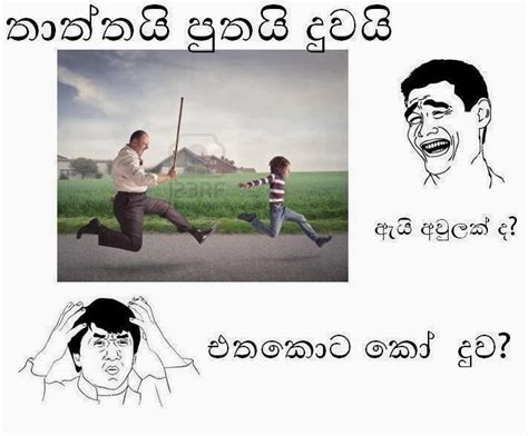 Funny Meme Pictures - sinhala meme sinhala funny pictures post three