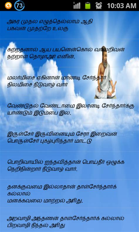 file layout meaning in tamil avvaiyar aathichudi in tamil with meaning pdf