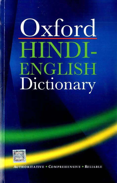 oxford dictionary english to hindi free download full version in pdf oxford hindi english dictionary 1st edition buy oxford