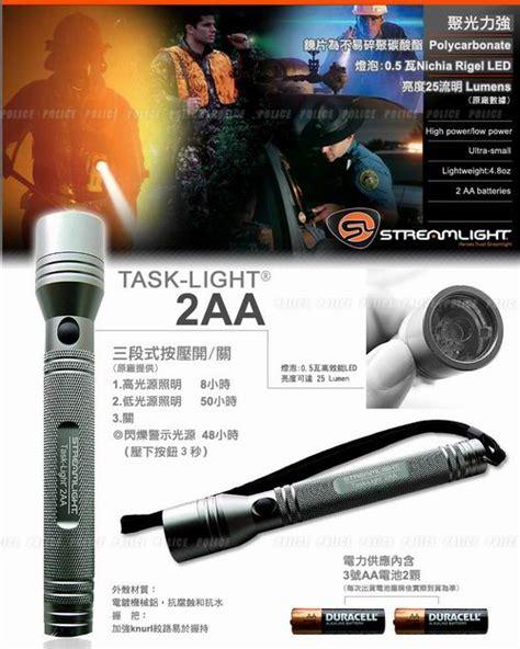 streamlight task light 2aa streamlight task light 2aa戰術手電筒 52102