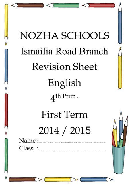macmillan language book 1 worksheets macmillan 4 booklet 2015 term