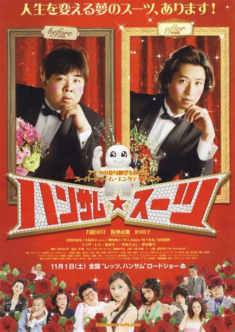 Handsome Suit 2008 Film The Handsome Suit Movie Posters From Movie Poster Shop