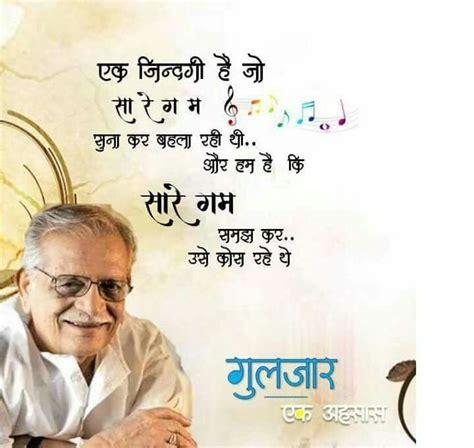 gulzar biography in hindi 262 best gulzar s shayari images on pinterest a quotes