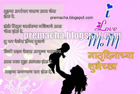 marathi kavita love message sms prem quotes thoughts wallpaper images suvichar