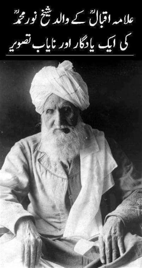 biography of famous personalities of pakistan 32 best allama iqbal images on pinterest iqbal poetry