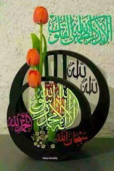beautiful naat holy prophet muhammad p b u h 75 best naat e rasoole maqbool s a w images allah