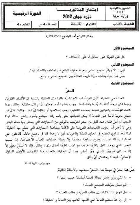 Exemple De Lettre Bac Francais Tunisie Enseignement Bac2012 D 233 Couvrez Les Sujets De