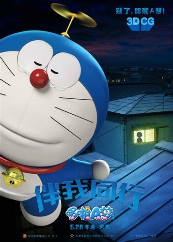 film doraemon stand by me sinopsis stand by me doraemon global times