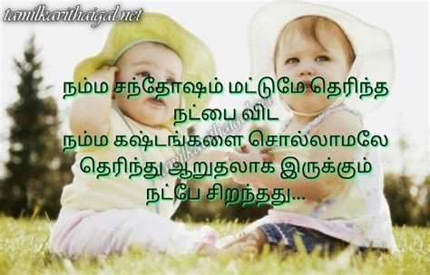 oodal koodal kavithaigal tamil images download natpu kavithai image tamil download tamil kavithaigal