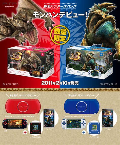 psp themes monster hunter 3 monster hunter 3rd portable monster hunter portable 3rd