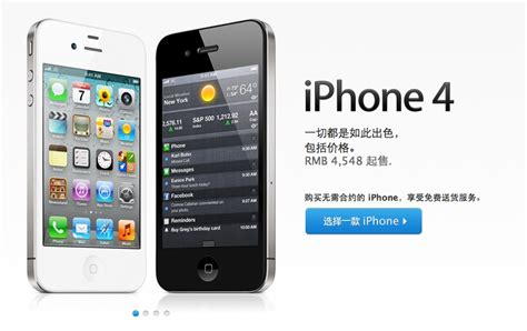 iphone 4 price iphone 4 price drop gizchina