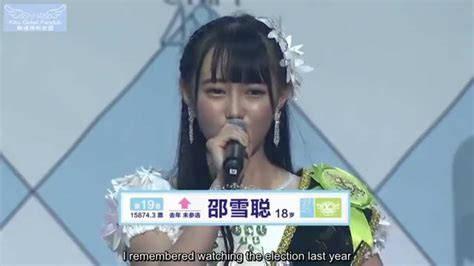 Coco Eng Sub   eng sub 邵雪聰 coco snh48 2nd general election speech