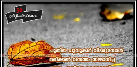 miss you quotes in malayalam malayalam quotes greetings pictures images messages