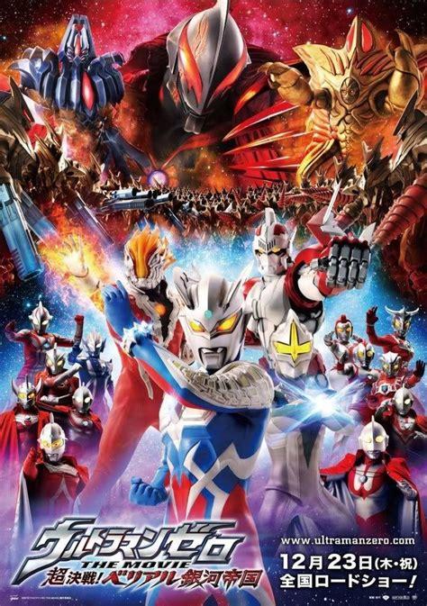 film ultraman rebirth ultraman zero the movie super deciding fight the belial