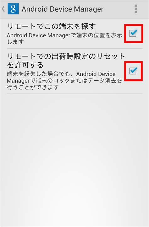 device management android なくしたスマホを探せる android デバイス マネージャー を使ってみました gigazine