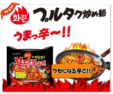 Samyang Spicy Chicken Ramen Dus jual mie instant korean spicy samyang buldakbokeum