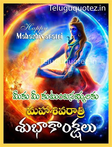 maha shivaratri telugu quotations   teluguquotezin telugu quotestamil quotes
