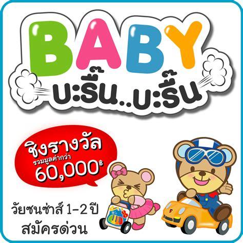thailand baby kids  buy  bbb big