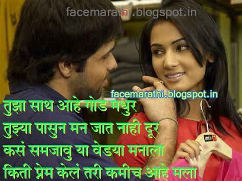 images of love msg in marathi marathi romantic kavita sms message facebook whatsapp