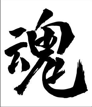 kanji tattoo soul this kanji is read as quot tamashii quot in japanese it means