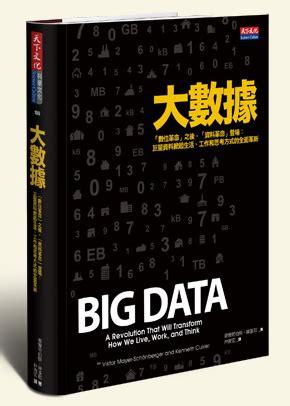 big data big dupe a book about a big bunch of nonsense books 未來 10 年 賣資料比賣硬體賺錢 科技豬的部落格