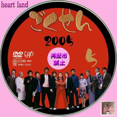snap 2005 ii movie sheep2自作レーベル館 ごくせん2005