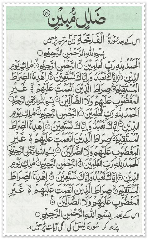 alhamdu surah surah yaseen with seven mubeen siasat pk forums