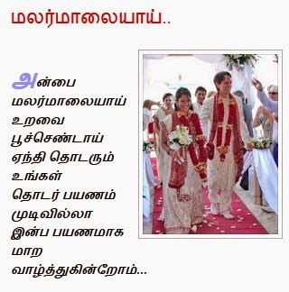 Marriage Advice In Tamil by We Wish Tamil Kavithaigal