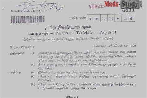10th tamil ii 2016 question paper samacheer kalvi