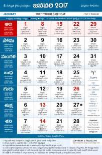 Calendar 2018 January Telugu Telugu Calendar 2017 January Pdf Print With Festivals