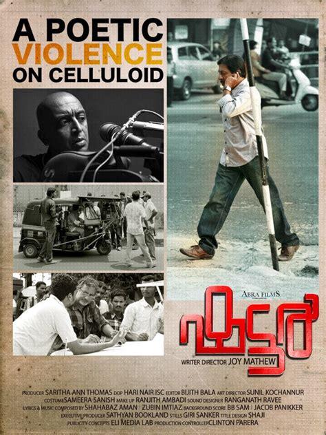 shutter watch online shutter 2013 watch full malayalam movie online movies 4