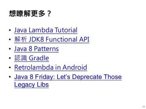java 8 lambda design pattern java 8 與 retrolambda
