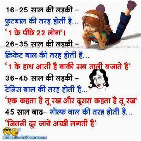 hindi jokes funny jokes in hindi for kids and adults funny love sad birthday sms funny jokes in hindi on exams