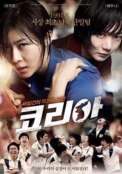 rekomendasi film movie korea 동북아의 문 통일 코리아가 되기에는 아쉬운 영화 코리아