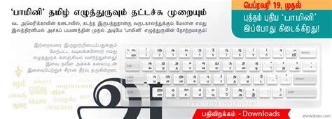 bamini keyboard layout free download vanavil barani tamil font