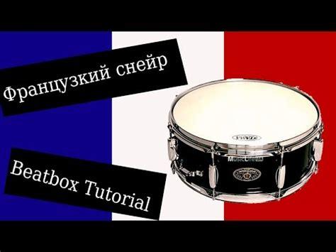 tutorial beatbox dreamwave французкий снеер beatbox tutorial youtube