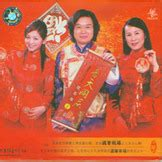 new year song in cantonese