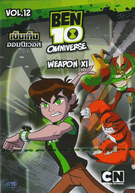Mastery Vol 12 ฝร ง ben 10 omniverse volume 12 weapon xi เบ นเท น ออมน เวอส ช ดท 12 weapon xi dvd 5