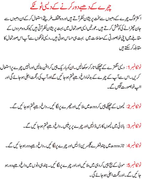 beauty tips in urdu for face face spots remove tips urdu totkey beauty tips urdu