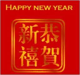 how to say new year in china happy new year images