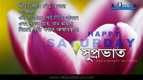 gud morning bangla sms bengali love quote wallpaper auto design tech bangla best