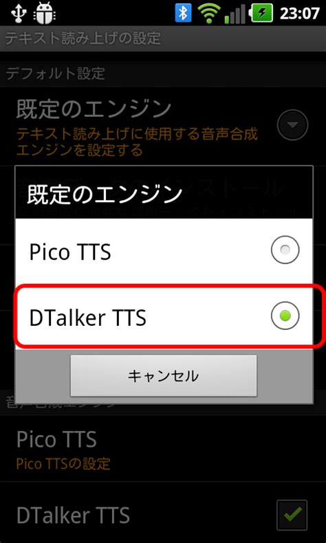android tts ドキュメントトーカ for androidはandroid ttsとして使える m c p c