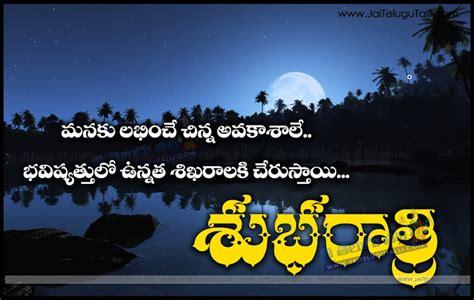 telugu photos good night good night quotes in telugu hd wallpapers best greetings